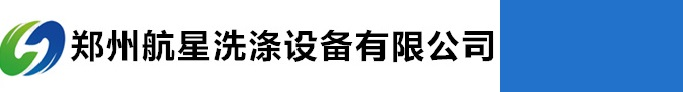 郑州航星洗涤设备有限公司