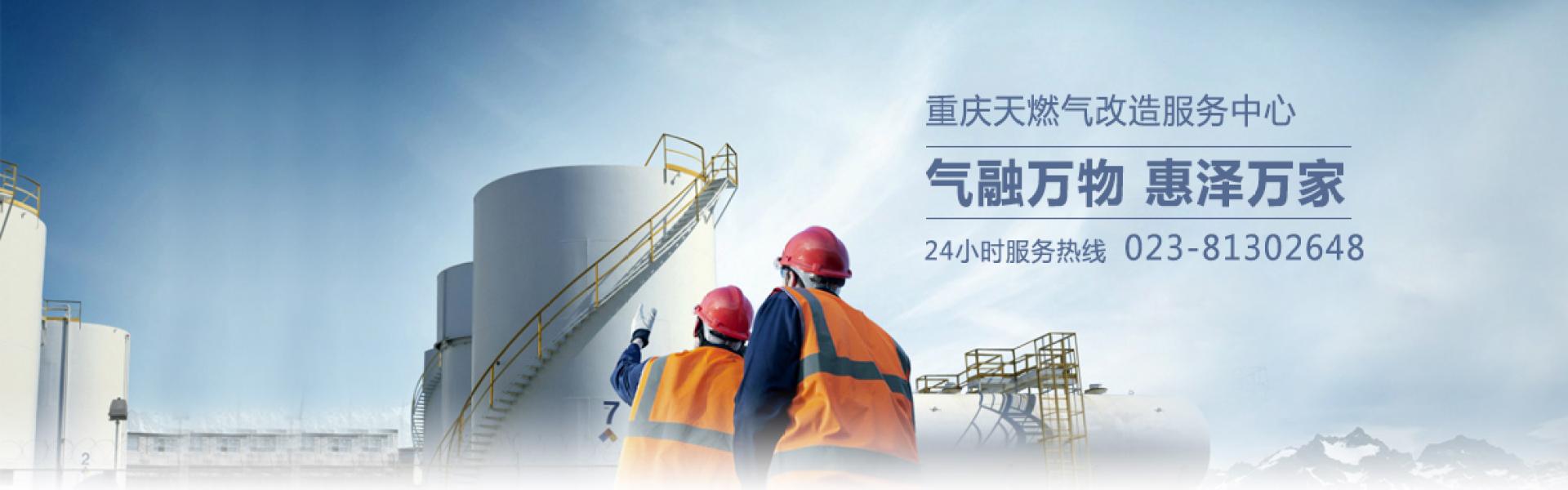 重庆天然气改造服务中心 气融万物 惠泽玩家!