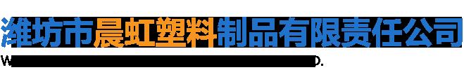 潍坊市晨虹塑料制品有限责任公司