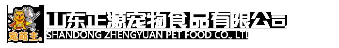 山東正源寵物食品有限公司