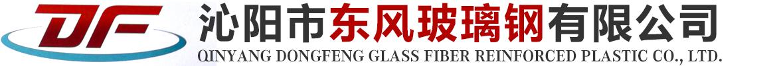 沁阳市东风玻璃钢有限公司