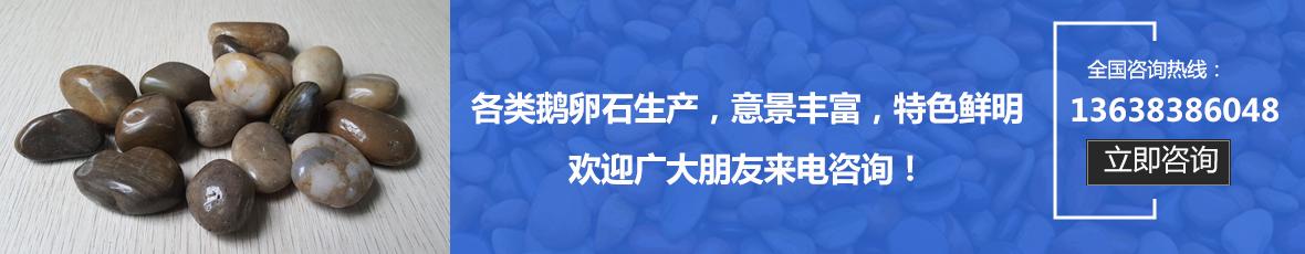 各类鹅卵石生产,意景丰富,特色鲜明欢迎广大朋友来电咨询!