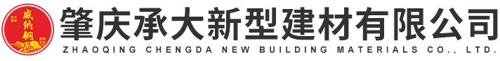 肇庆市承大新型建材有限公司