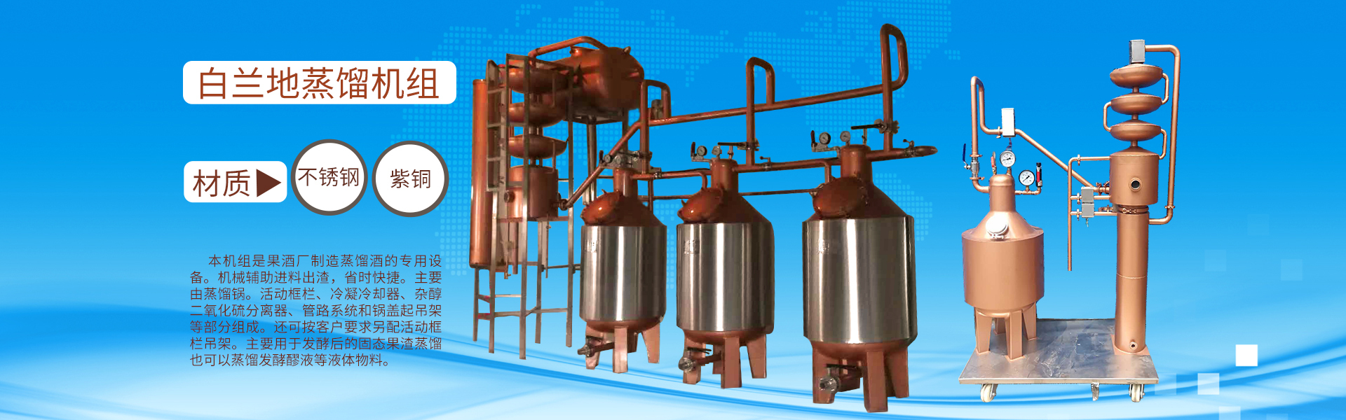 白蘭地蒸餾機組,白蘭地蒸餾機,葡萄皮渣蒸餾機組