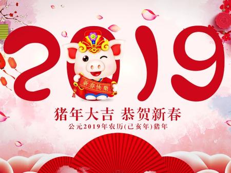 东风双隆机械携全体员工预祝您新春快乐!