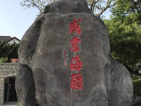 刘公岛仿石