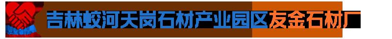 吉林蛟河天岗石材产业园区友金石材厂