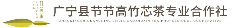 广宁县节节高竹芯茶专业合作社