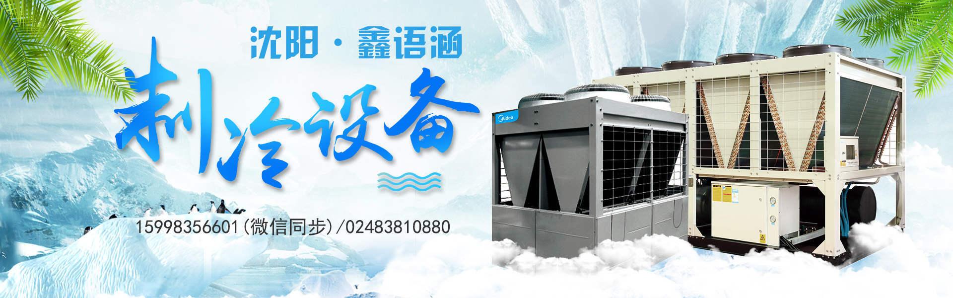 沈阳中央空调,沈阳煤改电安装,沈阳多联机,沈阳电锅炉厂家,沈阳空气能