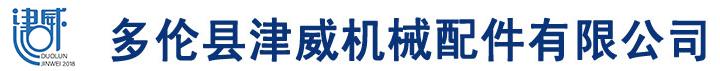 多伦县津威机械配件有限公司