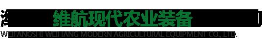 濰坊市維航現代農業裝備有限公司