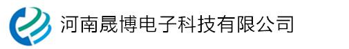 河南晟博电子科技有限公司
