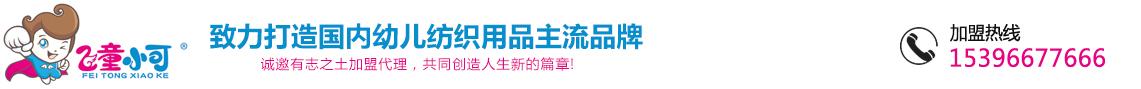 福建省万博下载地址苹果版小可服饰有限公司
