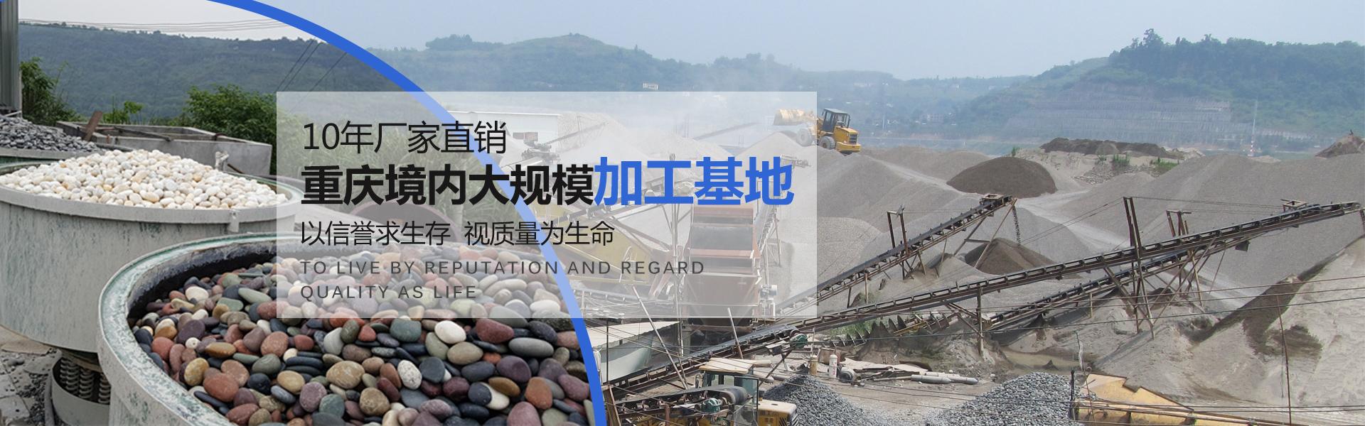 十年厂家直销重庆境内大规模加工基地以信誉求生存 视质量为生命!