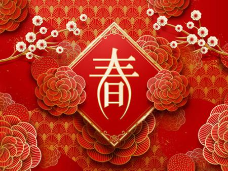河南省矿山起重机制造有限公司祝大家新春快乐