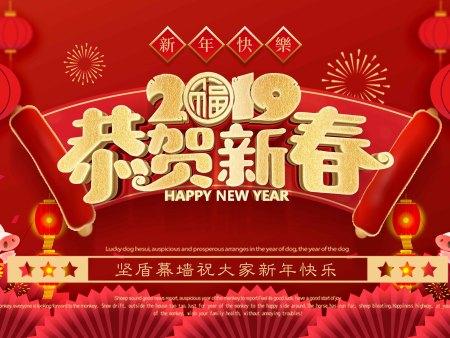 宁夏龙8龙8-龙八-龍8国际工程有限公司给大家拜年啦!!!
