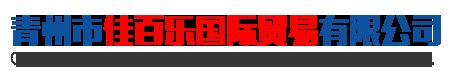 青州市佳百乐国际贸易有限公司