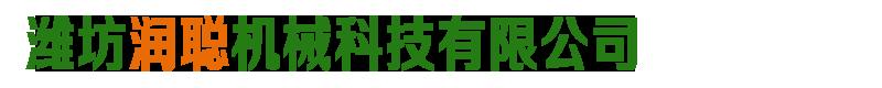潍坊润聪机械科技有限公司