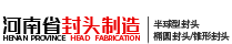 河南省封头制造有限公司