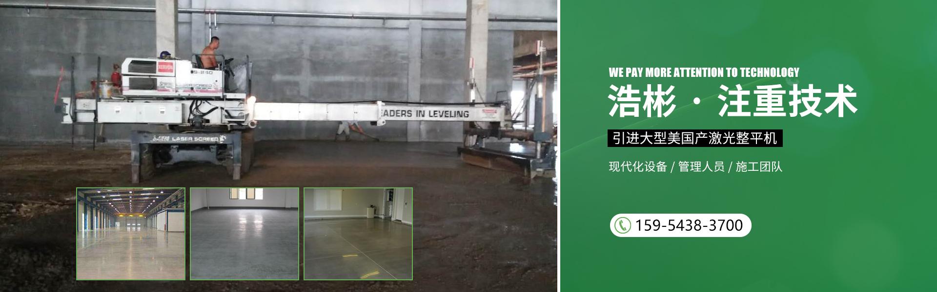 临沂环氧地坪,山东金刚砂耐磨地坪,超平地坪,山东固化剂地坪