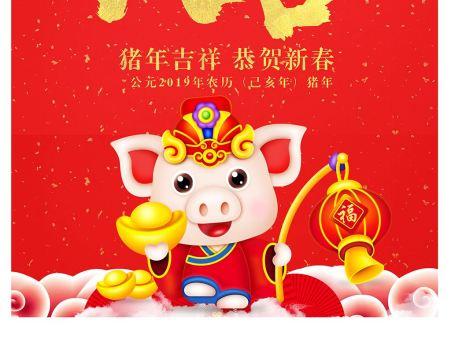 亚博体育网页版yabo2018官网工贸有限公司全体同仁给大家拜年啦!祝大家在新的一年身体健康,阖家欢乐,猪年吉祥,财源滚滚!