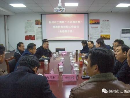 """徐州市工商联在我会召开""""百企帮百村""""精准扶贫挂钩工作会议"""