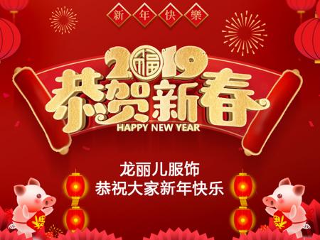 龙丽儿新年祝福小视频
