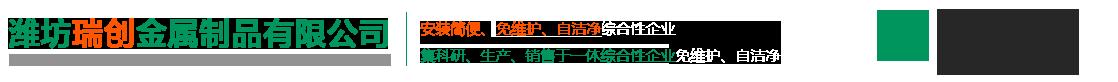 潍坊瑞创金属制品有限公司