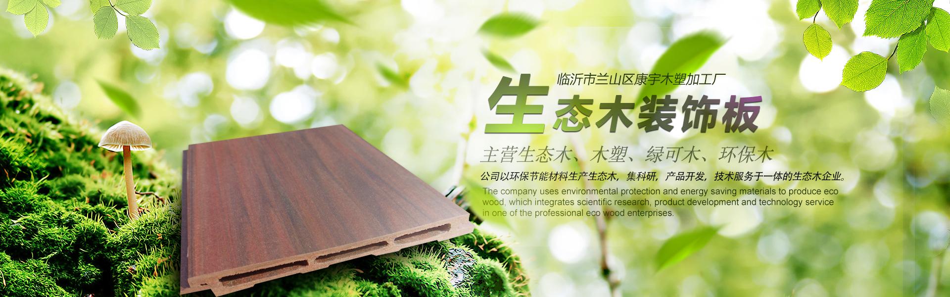 山东生态木,临沂生态木厂家,生态木长城板,生态木吊顶厂家