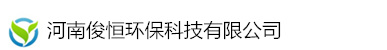 河南俊恒环保科技有限公司