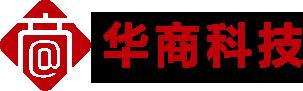 華商網絡科技