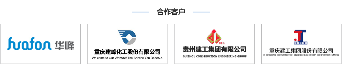合作客户:重庆建峰化工股份有限公司、贵州建工集团有限公司、重庆建工集团股份有限公司