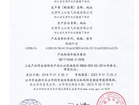 LW39B-16 3C证书 001