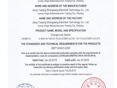 LW39B-16 3C证书 002