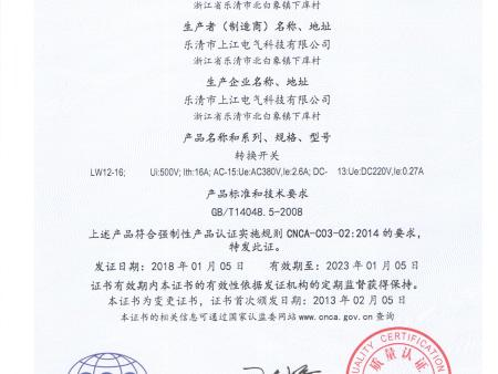 LW12-16 3C证书 001