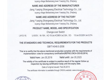 LW12-16 3C证书 002