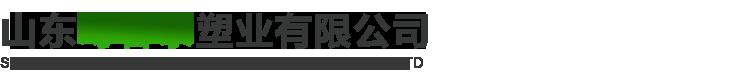 山东寿春泰塑业有限公司