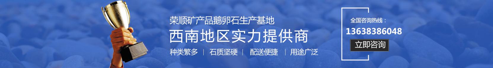 荣顺矿产品鹅卵石生产基地,西南地区实力提供商!