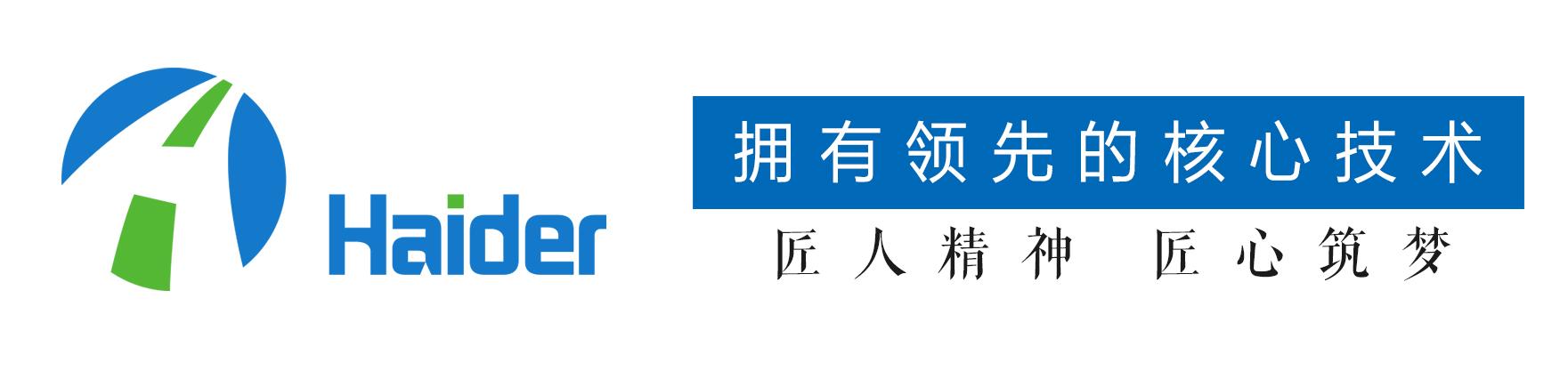 秦皇島海德爾橡塑制品有限公司