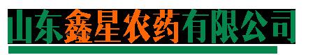 山东AG电游地址农药有限公司
