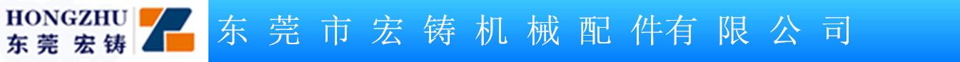 东莞市宏铸机械配件有限公司
