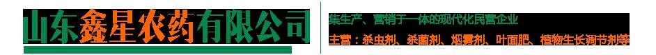 山东鑫星农药有限公司