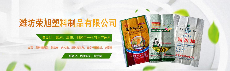 潍坊荣旭塑料制品超碰公开视频