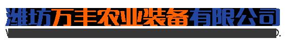 潍坊万丰农业装备有限公司