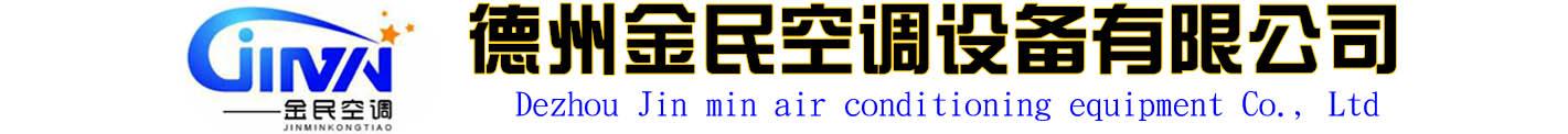 德州金民空调设备有限公司
