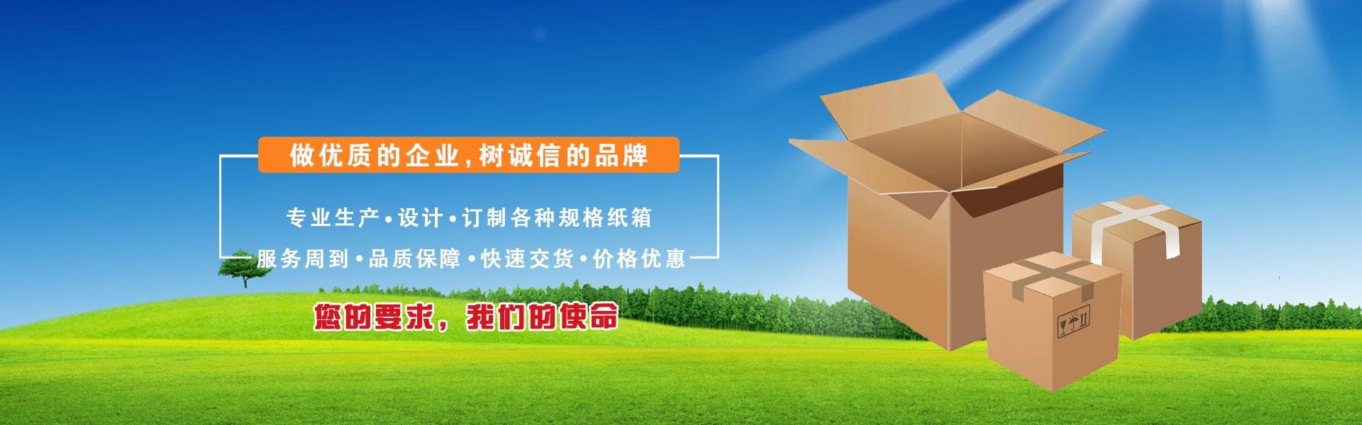 惠州纸箱,惠州纸箱厂,惠州包装箱,惠州外包装箱,惠州市华联纸品包装有限公司