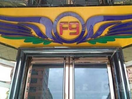 崇左市KTV酒吧纤维喷涂冠军国际工程——崇左F9酒吧噪声治理