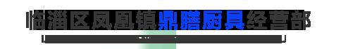 临淄区凤凰镇鼎膳厨具经营部