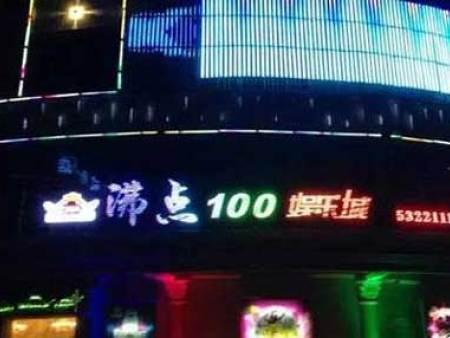 百色酒吧娱乐会所冠军国际工程——田东沸点100酒吧