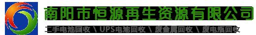 南阳市恒源再生资源有限公司